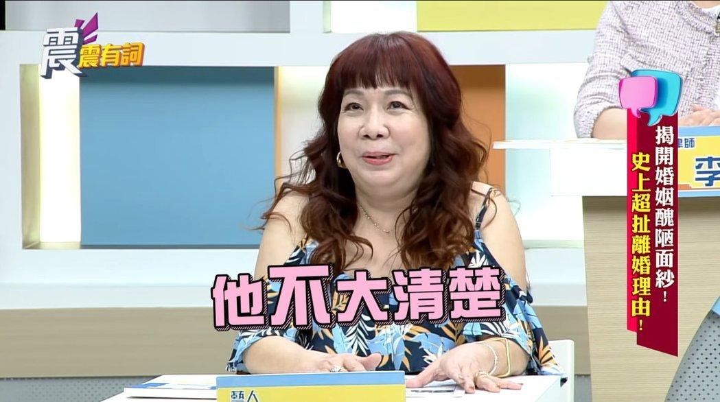 萁媽以前經營過徵信社,黃鐙輝不清楚。 圖/擷自Youtube
