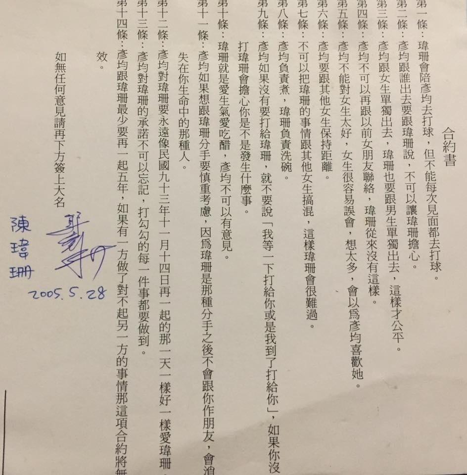 郭彥均10多年前和當時仍是女友的老婆簽下的密約。圖/郭彥均提供